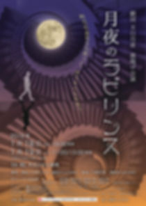 月夜ラビリンス最終(表).jpg