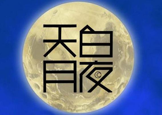 天白月夜劇団員募集チラシ2 月だけ2.jpg