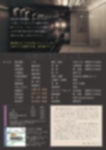 月夜ラビリンス最終(裏).jpg