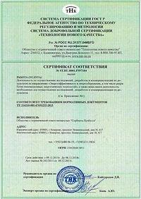 СМК2 ISO.jpg