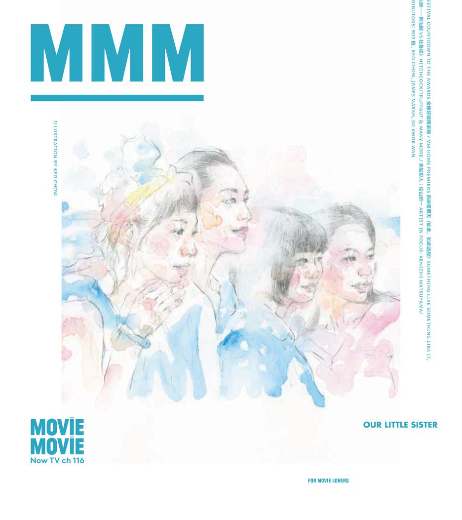 MOViE MOViE Magazine #024 海街女孩