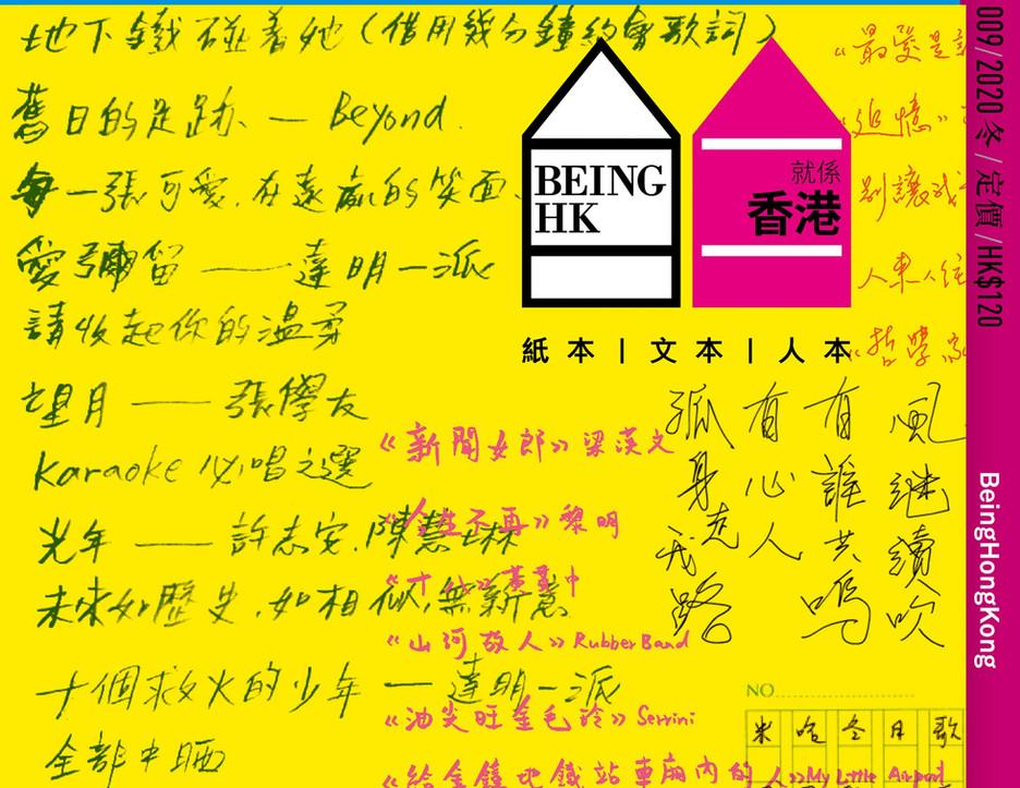 就係香港「2020年冬」