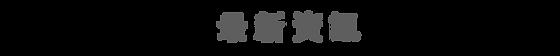 MELITE LED 新資訊 Banner