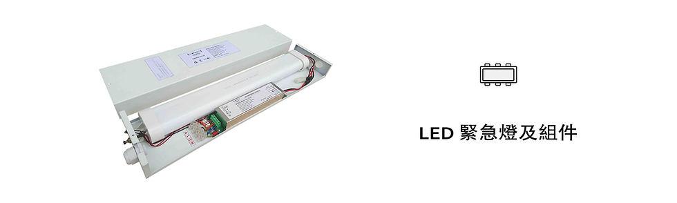 MELITE LED 緊急燈及組件 Banner