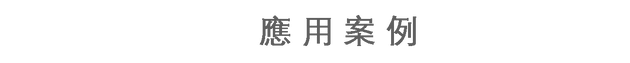 MELITE LED產品應用案例 Banner