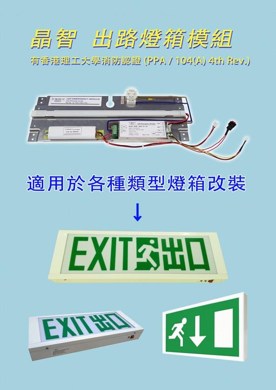 新產品推介:出路燈箱模組 有消防證書(PPA / 104(A) 4th Rev.)Exit Sign Light Box Module with FOC