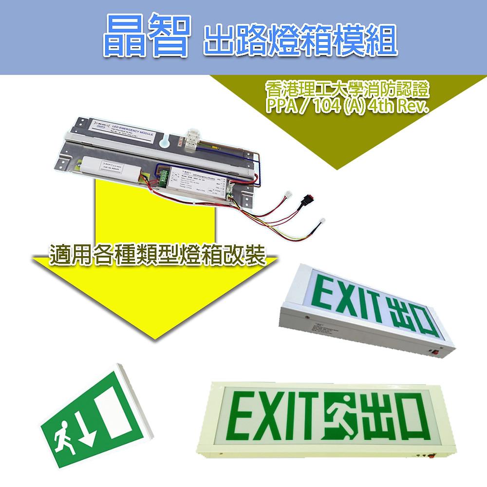 exit sign light box module