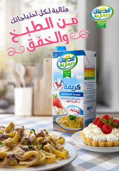 Al-Safi-multi-cream-new-ar-S.jpg