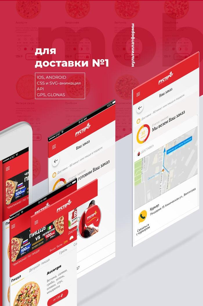 Рустерс мобильное приложение