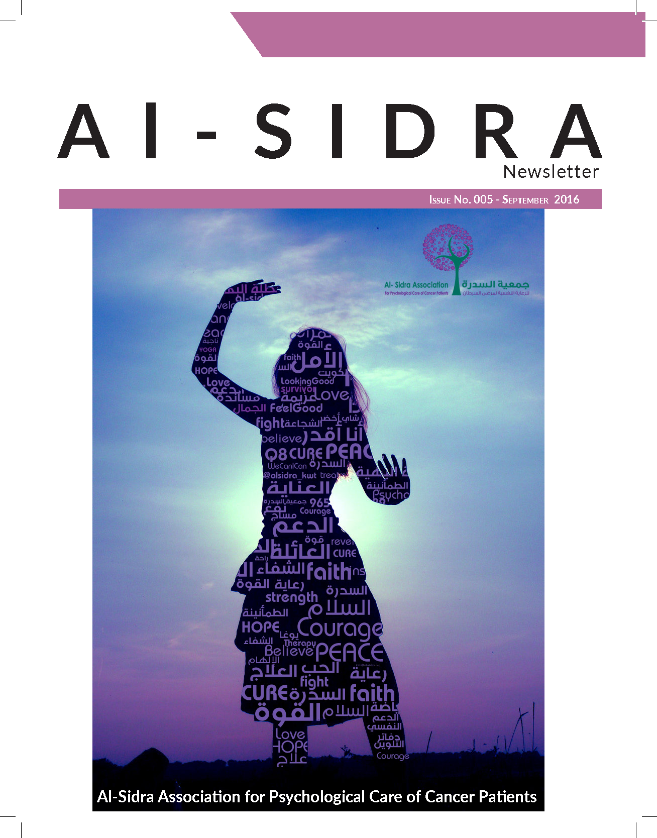 Al-Sidra Newsletter 5th edition