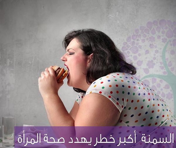 Fats السمنة مرض السرطان جمعية السدرة