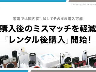手軽にモノが買える時代に、9月1日から家電では国内初(*)の 購入後のミスマッチを軽減した「レンタル後購入」を開始!