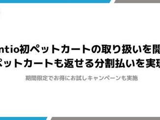 【プレスリリース】Rentio初ペットカートの取り扱いを12月5日より開始 ペットカートも返せる分割払いを実現 期間限定でお得にお試しキャンペーンも実施