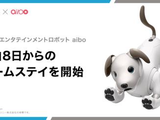ソニーマーケティング株式会社と提携し、aiboのホームステイ施策を開始しました