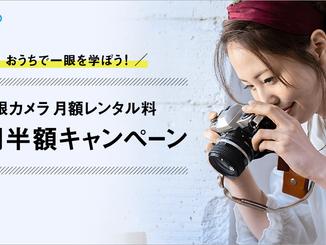 【プレスリリース】家電レンタルサービス「Rentio」が#おうちでカメラを学ぼう キャンペーンを実施