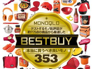 雑誌MONOQLOで紹介されました