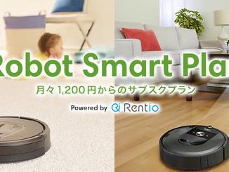 iRobot社の「ロボットスマートプラン」のオペレーションをRentioが全面的にサポートしています
