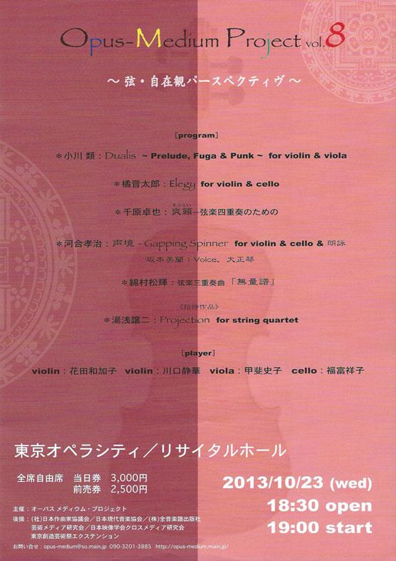 「Opus-medium project.vol.8」