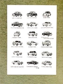 昭和の名車