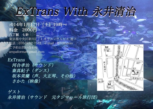 ExTrans with 永井清治
