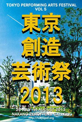 2013東京創造芸術祭