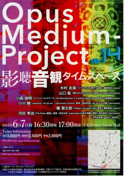 OpusMedium-Project vol.14影聴音観タイムスペ