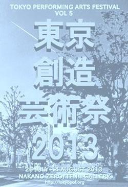 東京創造芸術祭extension