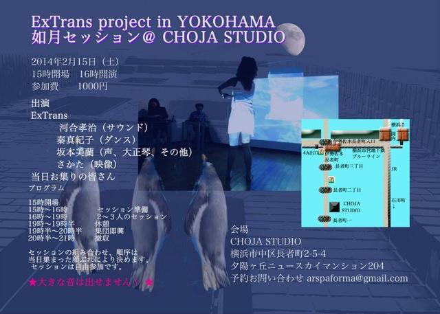 ExTrans project in YOKOHAMA