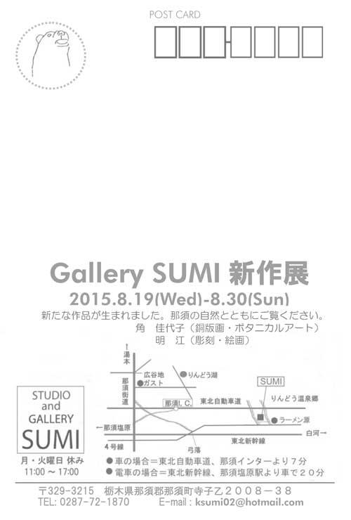 Gallery SUMI
