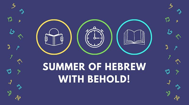Summer of Hebrew Banner for Wix.png