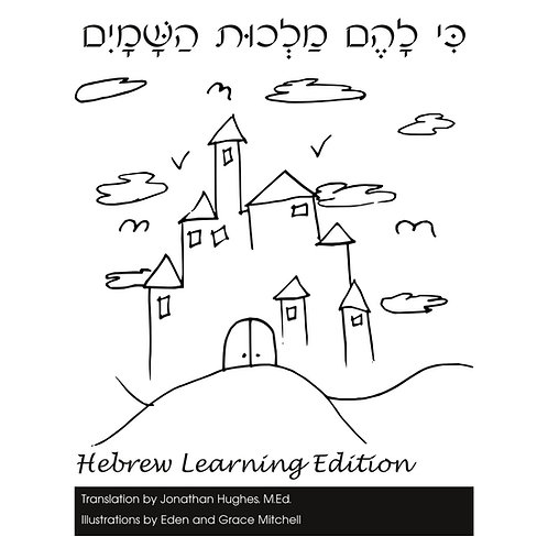 For Theirs Is The Kingdom of Heaven: Hebrew Learning Edition