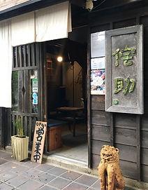 wabisuke01.jpg
