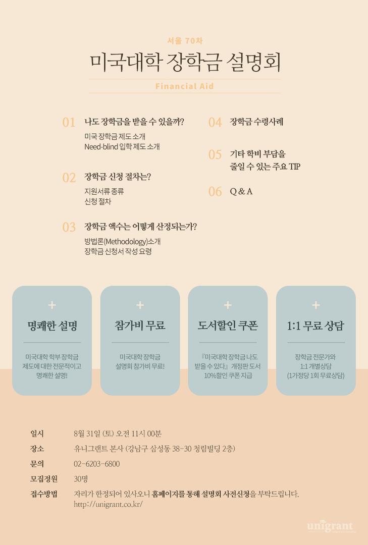 서울 70차 - 미국대학 장학금 설명회