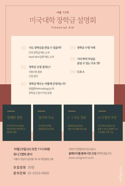 서울 72차 - 미국대학 장학금 설명회