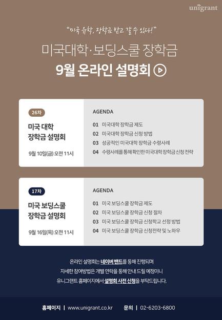 미국대학/보딩스쿨 장학금 9월 온라인 설명회