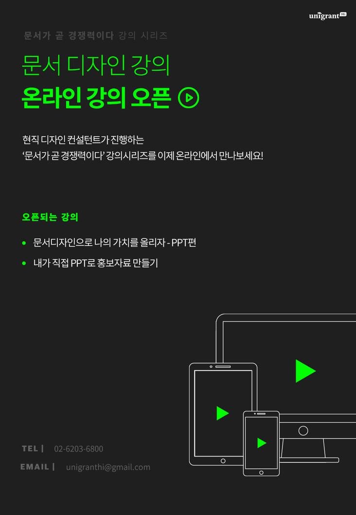 포스터_온라인강의.jpg
