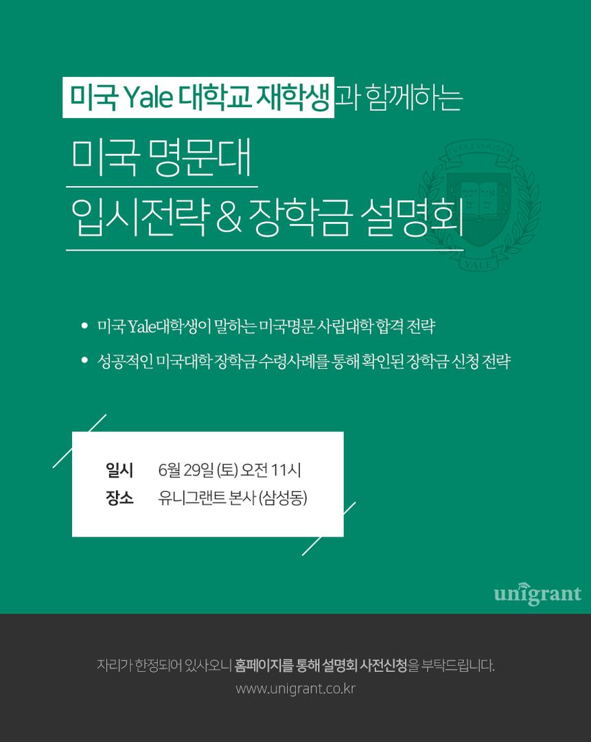Yale 대학교 재학생과 함께하는 미국 명문대 입시전략 & 장학금 설명회