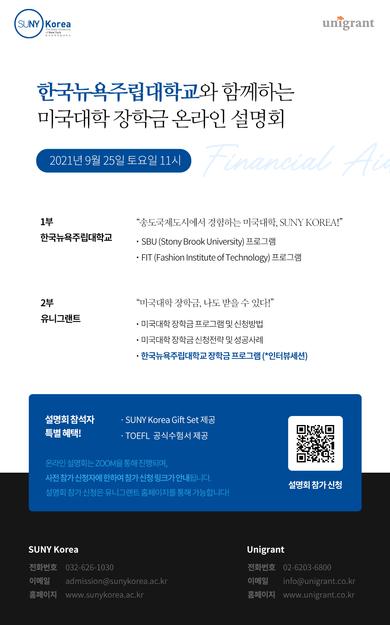 한국뉴욕주립대학교와 함께하는 미국대학 장학금 온라인 설명회