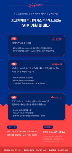 [비전아이비X메이커스X유니그랜트] VIP 기획 웨비나