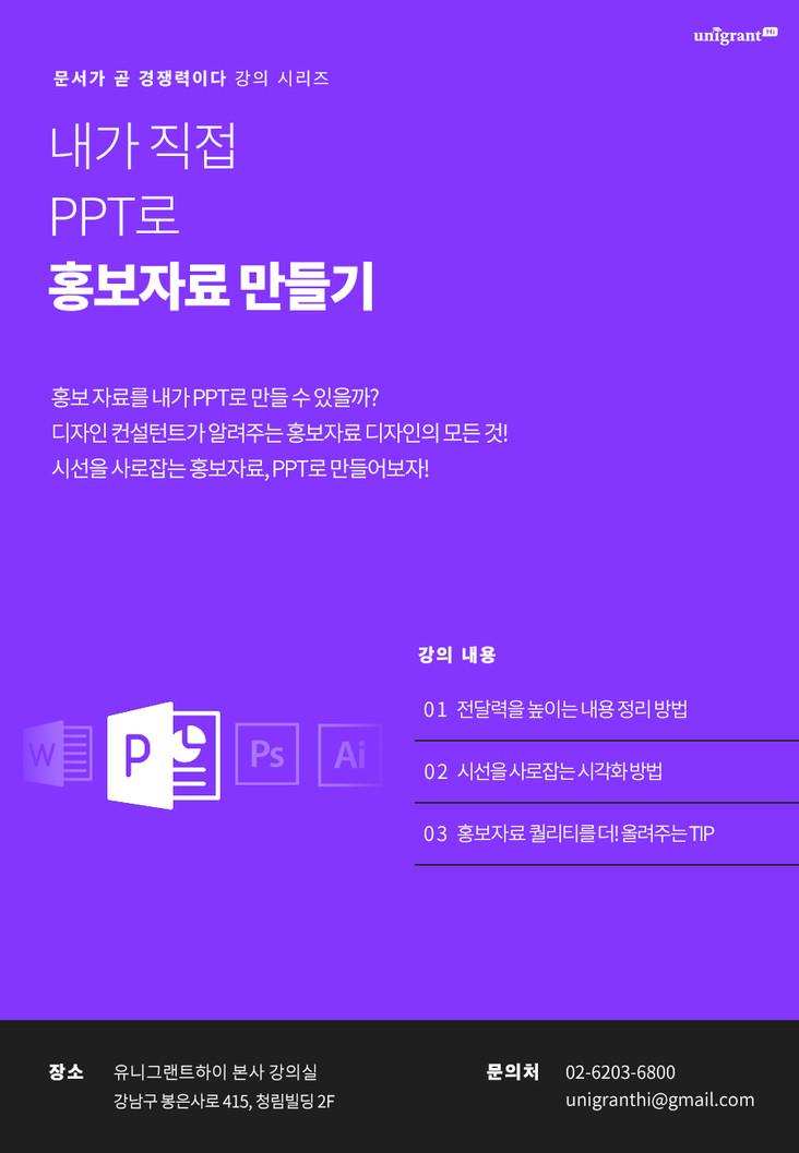 내가 직접 PPT로 홍보자료 만들기 [신규 강의]