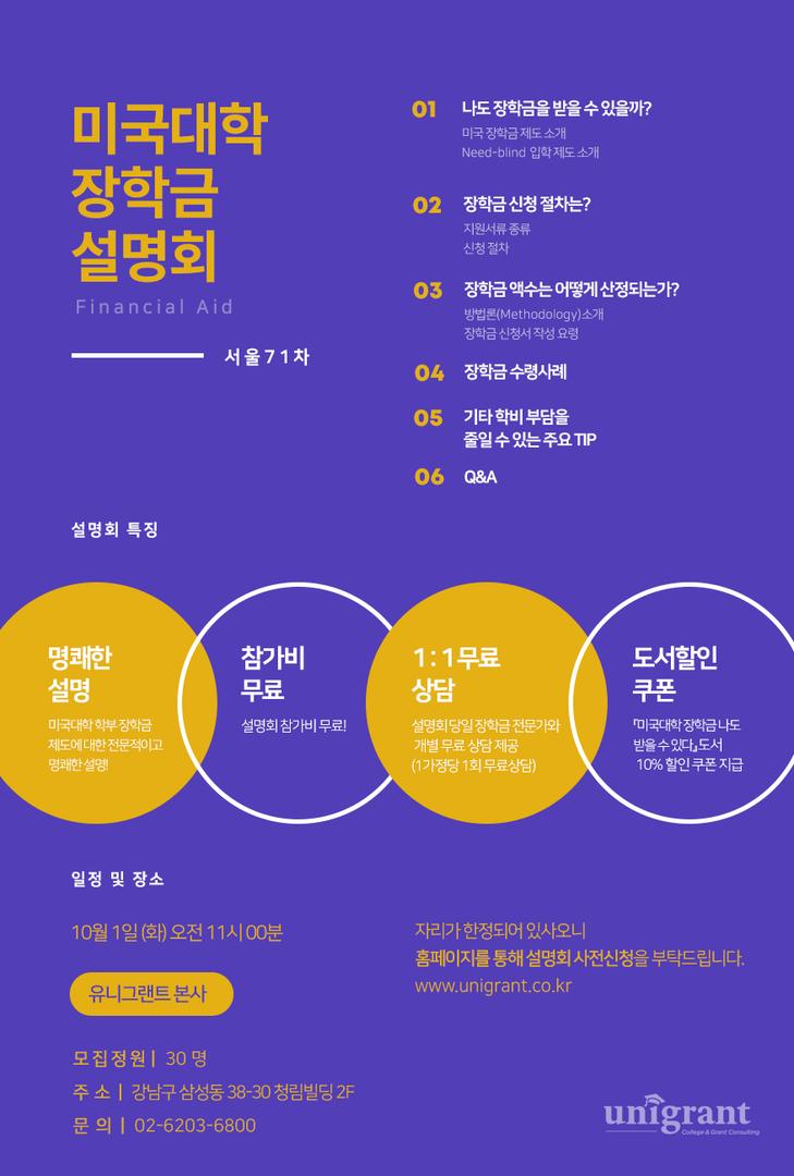 서울 71차 - 미국대학 장학금 설명회