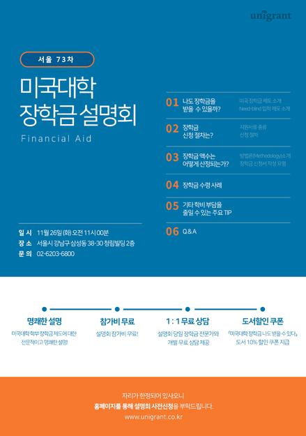 서울 73차 - 미국대학 장학금 설명회