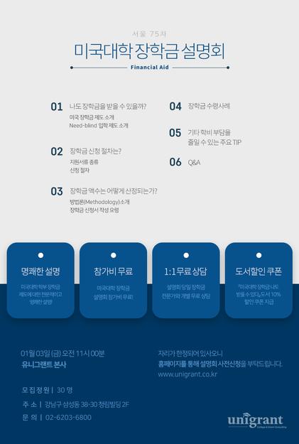서울 75차 - 미국대학 장학금 설명회