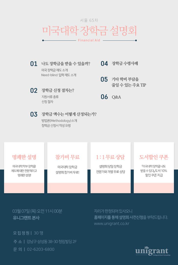 서울 65차 - 미국대학 장학금 설명회