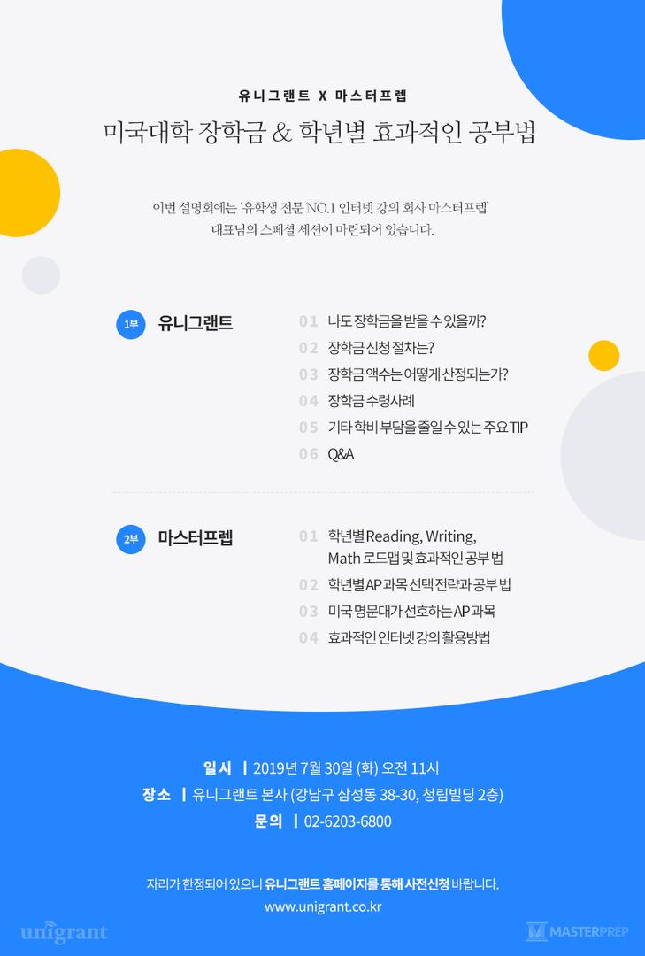 서울 69차 - 미국대학 장학금 & 학년별 효과적인 공부법