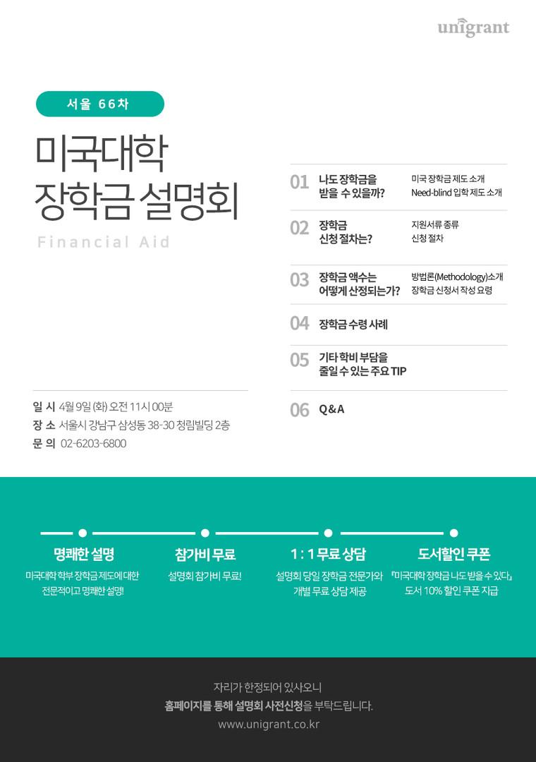 서울 66차 - 미국대학 장학금 설명회