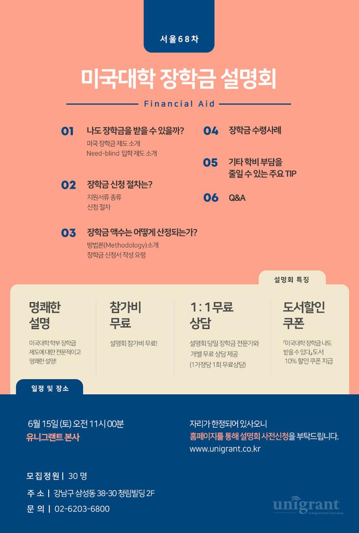 서울 68차 - 미국대학 장학금 설명회