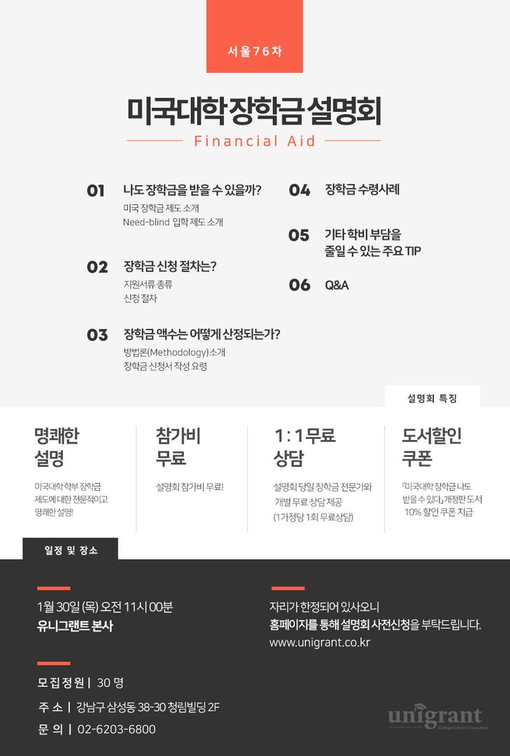 서울 76차 - 미국대학 장학금 설명회