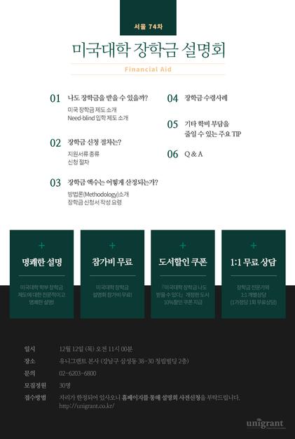 서울 74차 - 미국대학 장학금 설명회