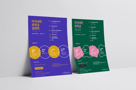 Poster Design - Unigrant Info. Session